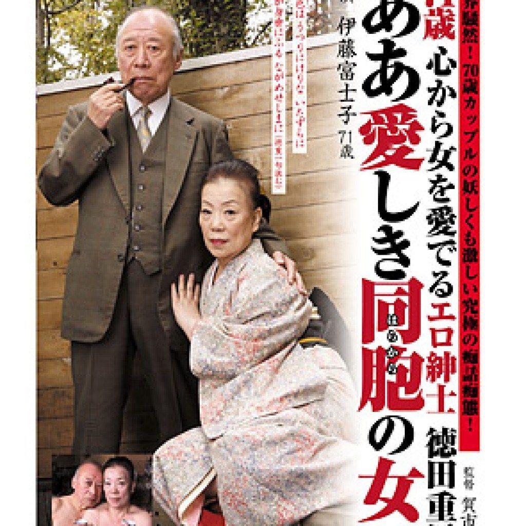 Shigeo Tokuda performs at the age of 74