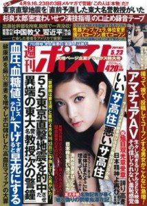Shukan Post May 23