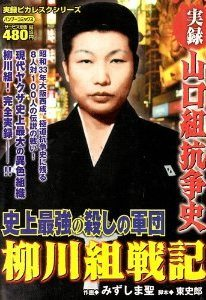 A boss in an affiliate of the Yamaguchi-gumi is accused of extorting 5 Wakayama restaurants