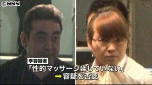 Nobuyoshi Kanda (L) and a Chinese masseuse (R)