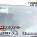 Tokyo electronics exec busted for embezzling funds for hostess bills