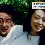 Fukuoka couple arrested for murder in missing persons case