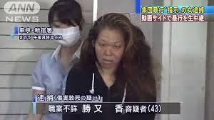 Kaori Katsumata