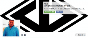Screen shot of Tsukasa's alleged account before it was removed