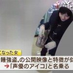 Tokyo cops arrest woman accused of drugging, robbing men