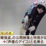 Tokyo cops arrest woman accused of drugging, robbing men