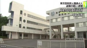 The training center for tax office employees in Chiba Prefecture (NHK)