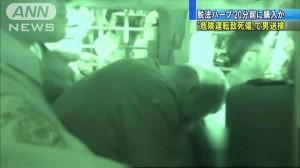 Keiji Nagura in custody
