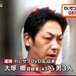 Tokyo cops bust uncensored porn ring in Ikebukuro, seize 24,000 DVDs