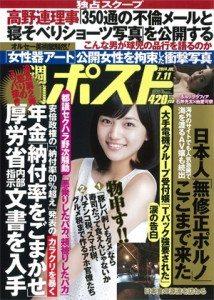 Shukan Post July 11