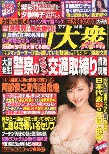 Shukan Taishu July 7
