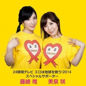 Special reporters Yui Fujishima and Saki Mizumi of '24-Hour TV: Eroticism Saves the Earth'
