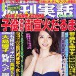Shukan Jitsuwa Sept. 4