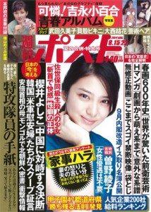 Shukan Post Aug. 15