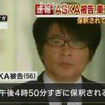 Tokyo court gives Aska suspended prison term