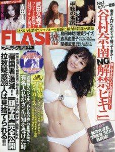 Flash Sept. 16