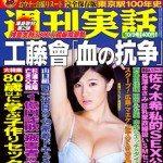 Shukan Jitsuwa Oct. 9