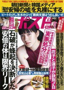 Shukan Post Sept. 12