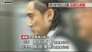 Hidenori Takada