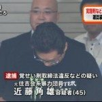 Tokyo cops bust ex-yakuza for posession, sale of drugs
