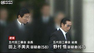 The Kudo-kai's top bosses Fumio Tanoue and Satoru Nomura