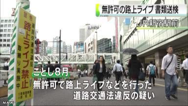 The South Exit of JR Shinjuku Station