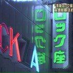 Asakusa Rokku-za
