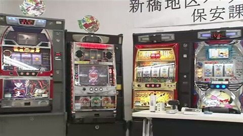 Officers seized 36 illegal pachinko machines