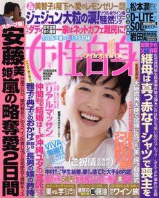 Josei Jishin Oct. 28