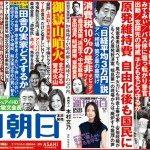 Stalking by Japan's seniors surging