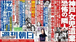 Shukan Asahi Oct. 10