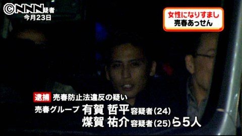 The suspects had acquired 120 identification codes for KakaoTalk and other similar services