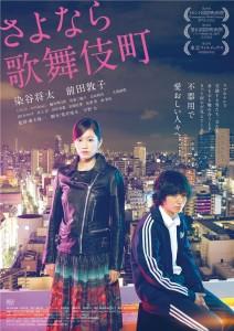 'Kabukicho Love Hotel'