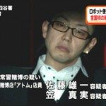 Tokyo cops bust Kabukicho gambling parlor with robot dealer