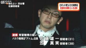 Yuichi Sato