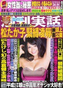 Shukan Jitsuwa Dec. 11