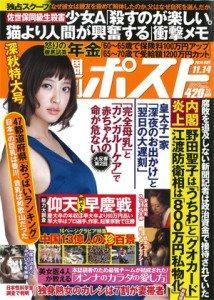Shukan Post Nov. 14