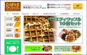 Hakataya Waffles