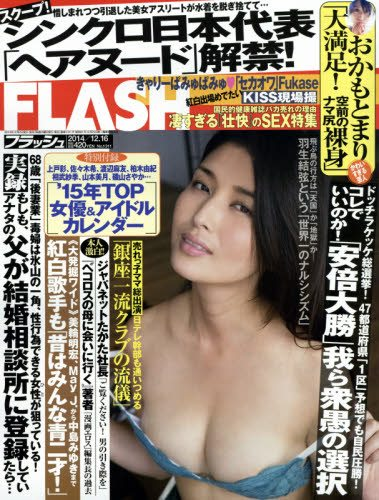 Flash Dec. 16