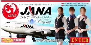 A 'delivery health' service specializing in flight attendants in Yokohama