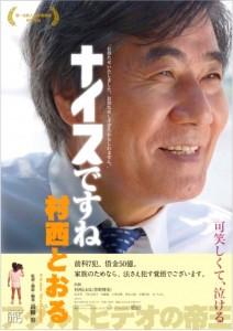 'Toru Muranishi: It is Nice'
