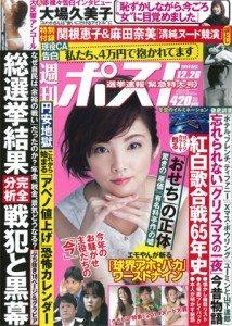 Shukan Post Dec. 26