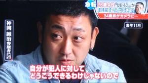 Seiji Kamioka