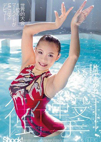 Debut release of Akane Katahira