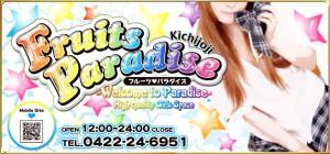 Fruits Paradise is a 'pink salon' in Kichijoji