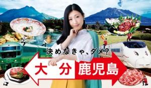 JR Kyushu serves 7 prefectures in Kyushu, including Kagoshima and Oita