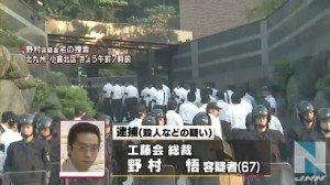 Last October, police arrested Kudo-kai boss Satoru Nomura over a shooting death and a stabbing