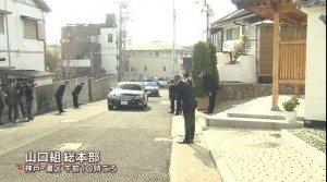 Outside the Yamaguchi-gumi headquarters in Nada Ward