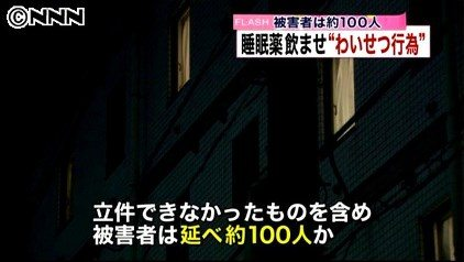 The defendant earned 10 million yen in sales for videos of the incidents uploaded to the Internet