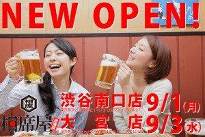 Aiseki-ya opened branches in Shibuya and Omiya, Saitama Prefecture last year